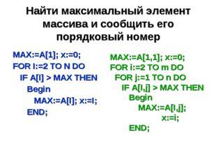Найти максимальный элемент массива и сообщить его порядковый номер MAX:=A[1,1