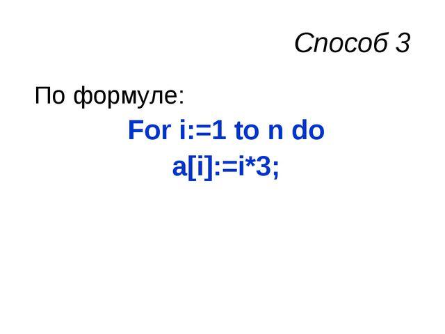 Способ 3 По формуле: For i:=1 to n do а[i]:=i*3;