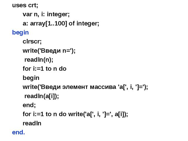 uses crt; var n, i: integer; a: array[1..100] of integer; begin clrscr; write...