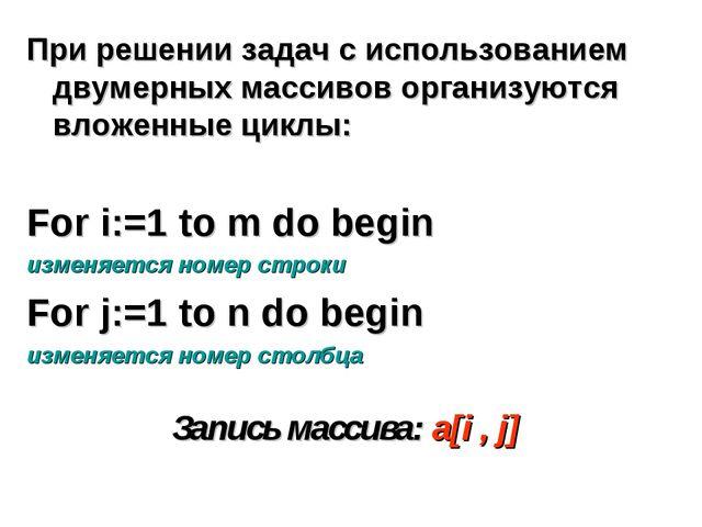 При решении задач с использованием двумерных массивов организуются вложенные...