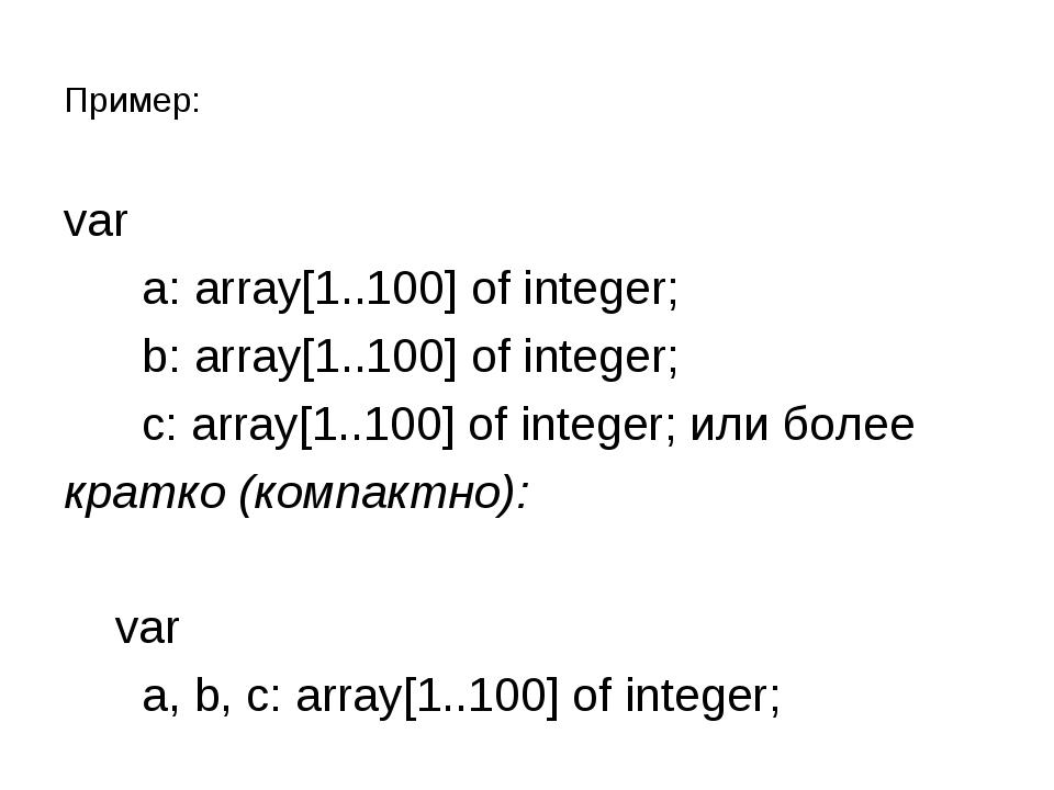 Пример: var a: array[1..100] of integer; b: array[1..100] of integer; c: arra...