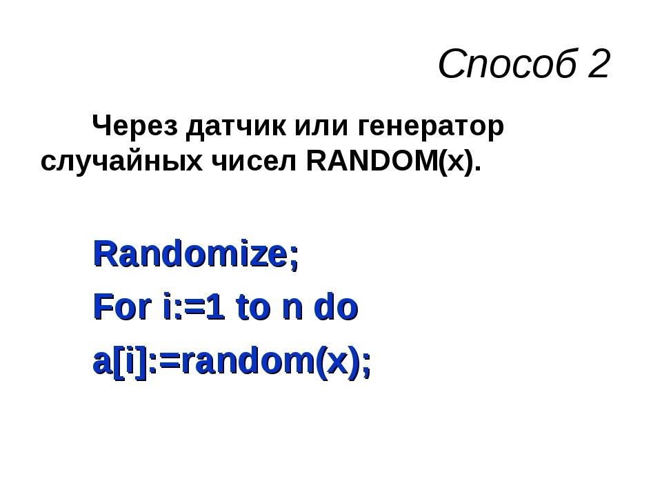 Способ 2 Через датчик или генератор случайных чисел RANDOM(х). Randomize; For...