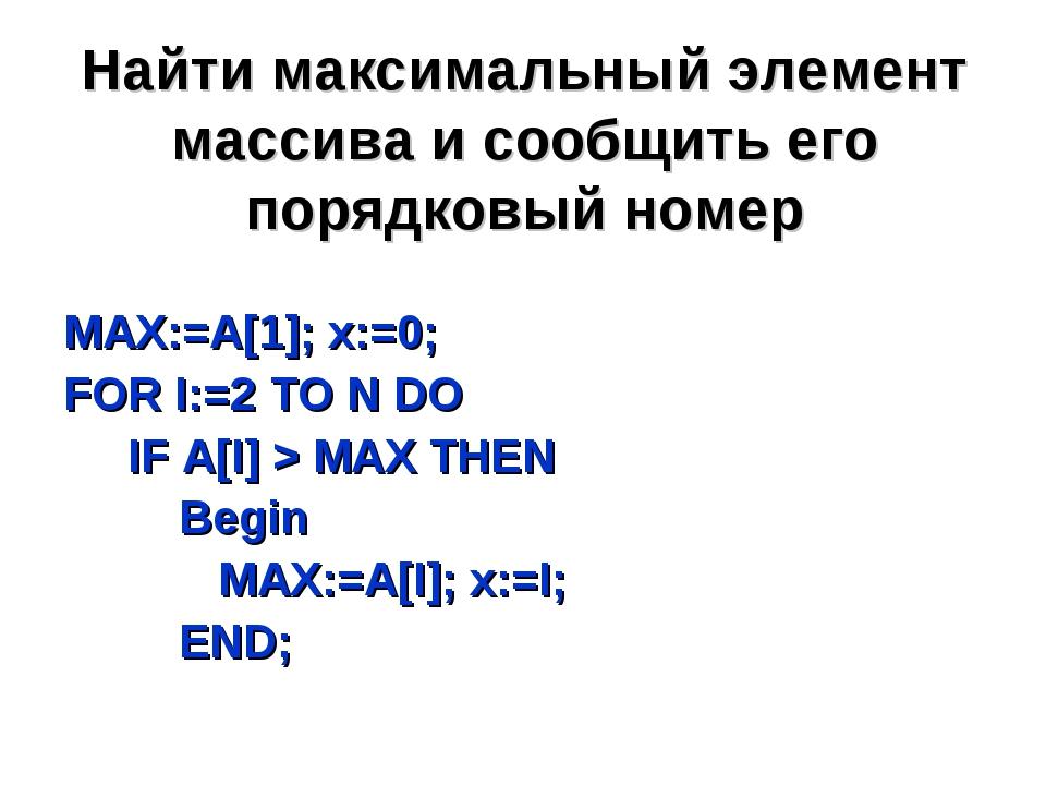 Найти максимальный элемент массива и сообщить его порядковый номер MAX:=A[1];...