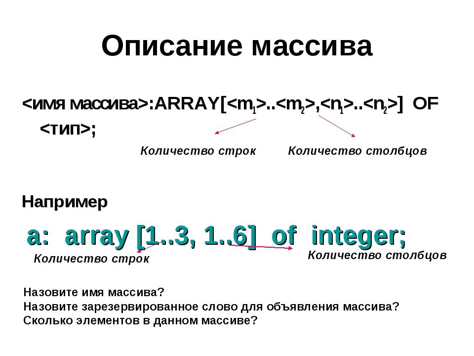 Описание массива :ARRAY[..,..] OF ; Например a: array [1..3, 1..6] of integer...