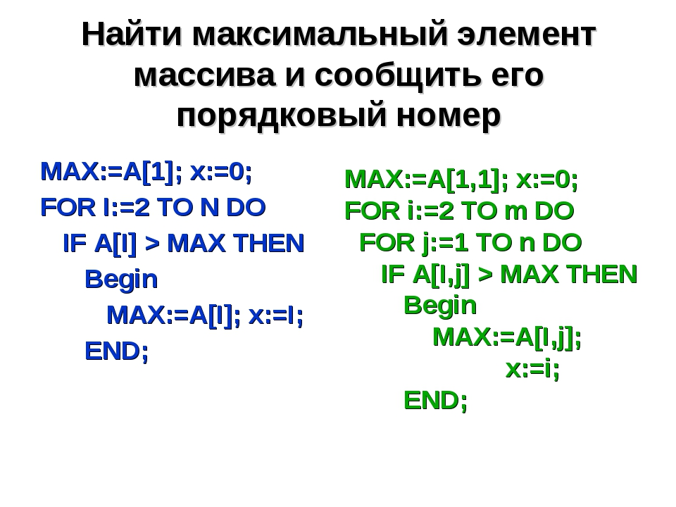 Найти максимальный элемент массива и сообщить его порядковый номер MAX:=A[1,1...