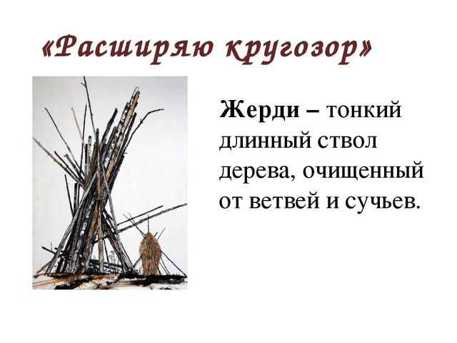 «Расширяю кругозор» Жерди – тонкий длинный ствол дерева, очищенный от ветвей...
