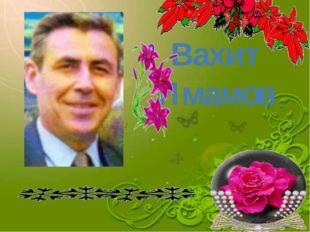 Вахит Имамов