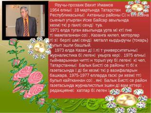 Язучы-прозаик Вахит Имамов 1954елның18мартында Татарстан Республикасының