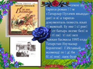 «Сәет батыр» исемле зур тарихи роман һәм «Татарлар Пугачев явында» дигән яңа
