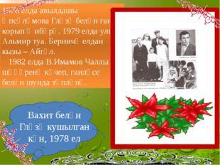 Мәскәүгә Муса Җәлилнең 100 еллыгын үткәререгә баргач, 2006 ел Вахит белән Гл