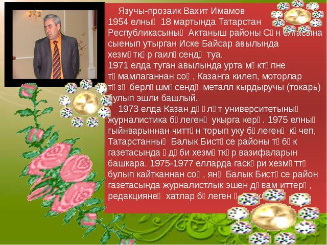 Язучы-прозаик Вахит Имамов 1954елның18мартында Татарстан Республикасының...