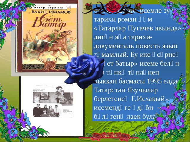 «Сәет батыр» исемле зур тарихи роман һәм «Татарлар Пугачев явында» дигән яңа...