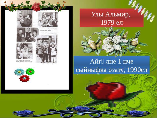 Улы Альмир, 1979 ел Айгөлне 1 нче сыйныфка озату, 1990ел