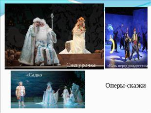 Снегурочка «Ночь перед рождеством» «Садко» Оперы-сказки