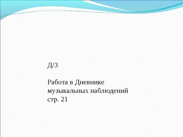 Д/З Работа в Дневнике музыкальных наблюдений стр. 21