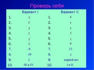 Проверь себя 3 4 2 1 2 1 1 2 2 1 2 4 -8 13 20 2 2 корней нет III и IV I и II