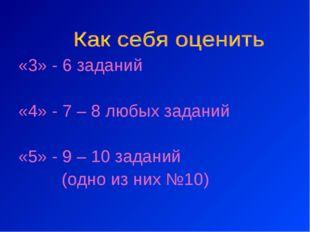 «3» - 6 заданий «4» - 7 – 8 любых заданий «5» - 9 – 10 заданий (одно из них №
