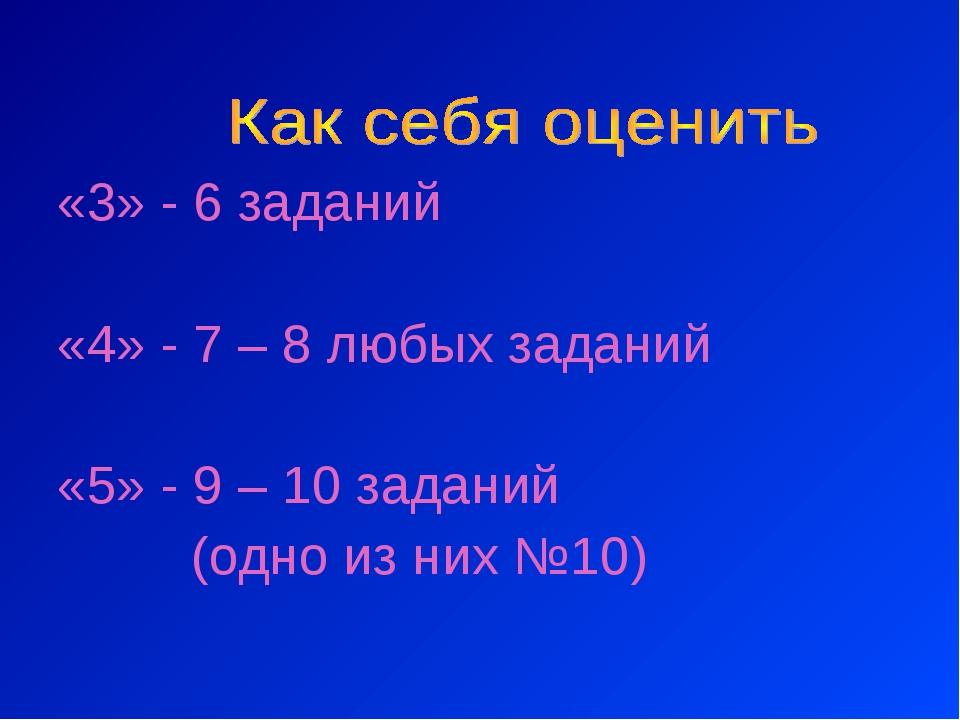 «3» - 6 заданий «4» - 7 – 8 любых заданий «5» - 9 – 10 заданий (одно из них №...