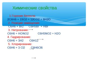1.Горение бензола: 2С6Н6 + 15О2 = 12СО2 + 6Н2О 2. Реакция замещения: С6Н6 +
