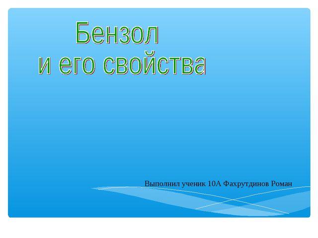 Выполнил ученик 10А Фахрутдинов Роман