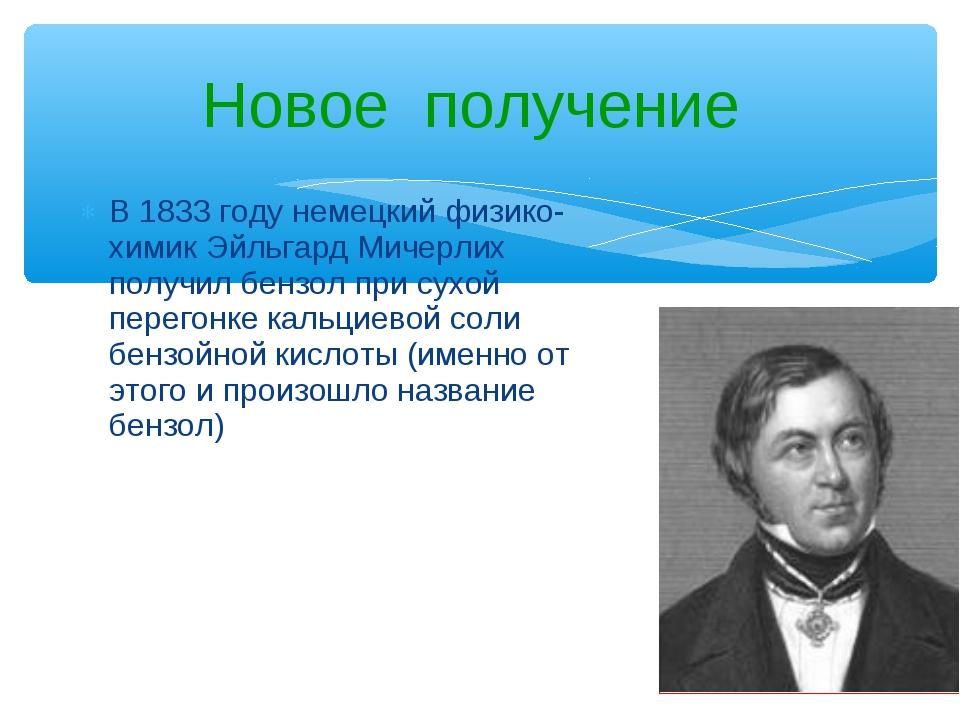 В 1833 году немецкий физико-химик Эйльгард Мичерлих получил бензол при сухой...