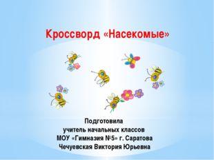 Кроссворд «Насекомые» Подготовила учитель начальных классов МОУ «Гимназия №5»