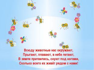 Всюду животные нас окружают, Прыгают, плавают, в небе летают, В земле притаил