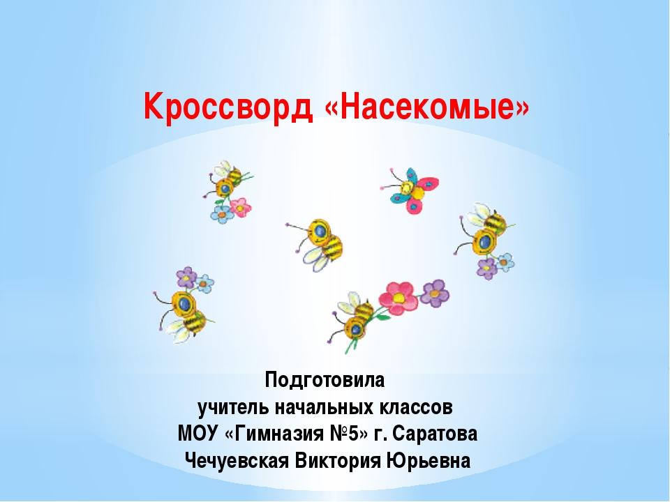 Кроссворд «Насекомые» Подготовила учитель начальных классов МОУ «Гимназия №5»...