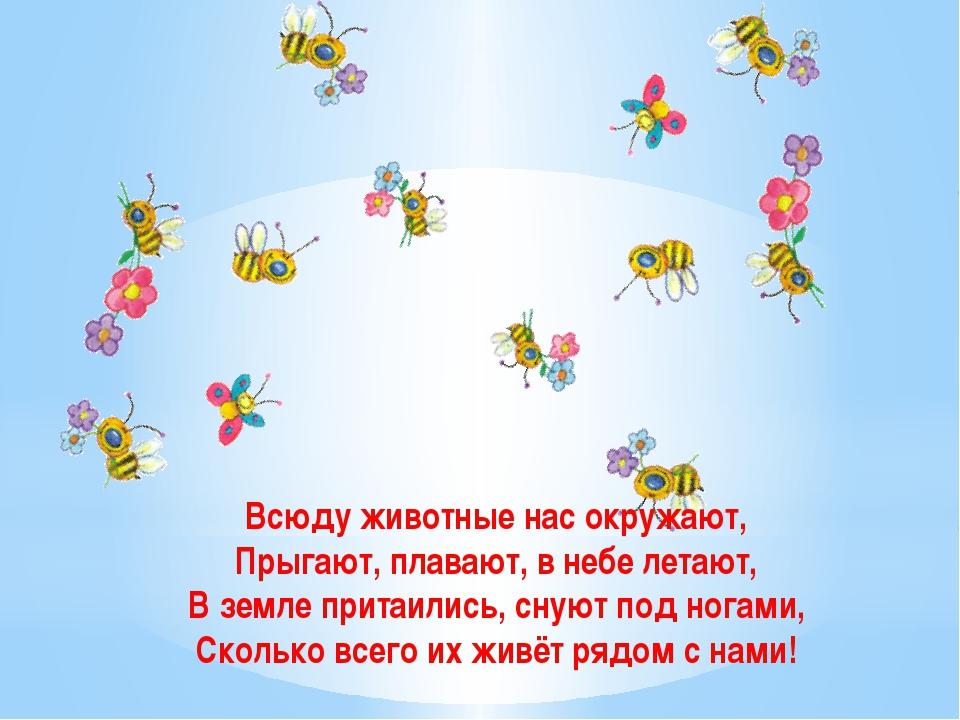 Всюду животные нас окружают, Прыгают, плавают, в небе летают, В земле притаил...