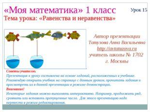 «Моя математика» 1 класс Урок 15 Тема урока: «Равенства и неравенства» Советы