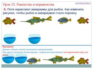 6. Петя нарисовал аквариумы для рыбок. Как изменить рисунок, чтобы рыбок и а