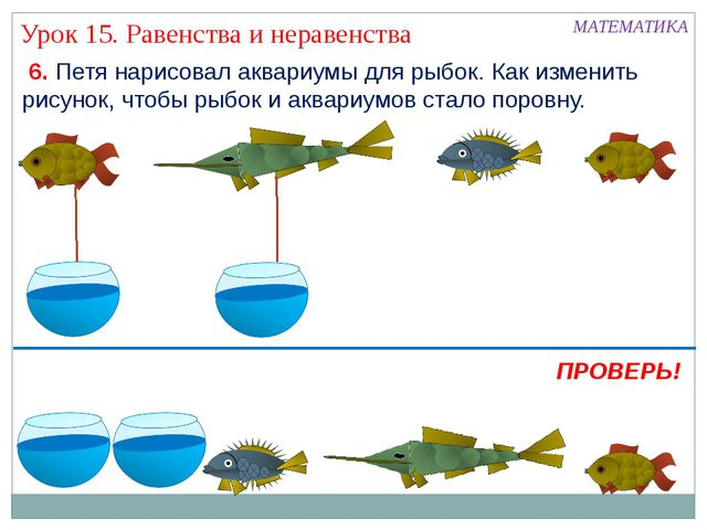6. Петя нарисовал аквариумы для рыбок. Как изменить рисунок, чтобы рыбок и а...