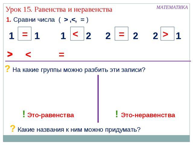 1. Сравни числа ( > , Урок 15. Равенства и неравенства < = > < ? На какие гру...