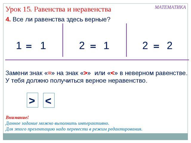 МАТЕМАТИКА 1 1 4. Все ли равенства здесь верные? 1 2 = Урок 15. Равенства и н...