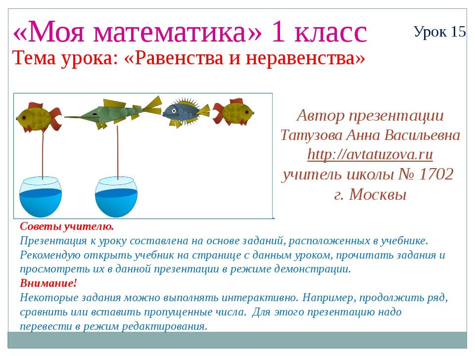 «Моя математика» 1 класс Урок 15 Тема урока: «Равенства и неравенства» Советы...