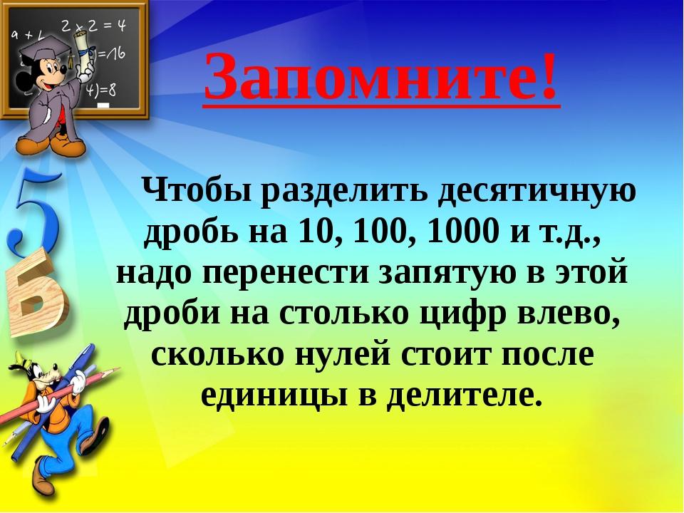 Запомните! Чтобы разделить десятичную дробь на 10, 100, 1000 и т.д., надо пер...
