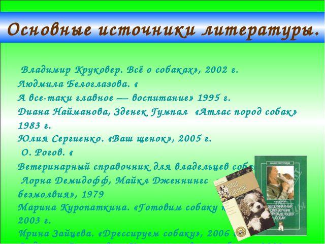 Основные источники литературы. Владимир Круковер. Всё о собаках», 2002 г. Люд...