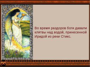 Во время раздоров боги давали клятвы над водой, принесенной Иридой из реки Ст