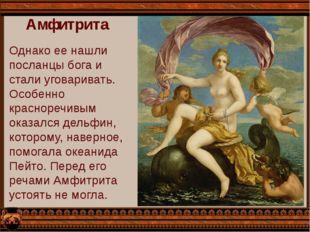 Амфитрита Однако ее нашли посланцы бога и стали уговаривать. Особенно краснор