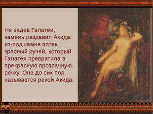 Не задев Галатеи, камень раздавил Акида: из-под камня потек красный ручей, ко