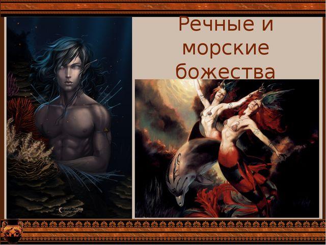 Речные и морские божества