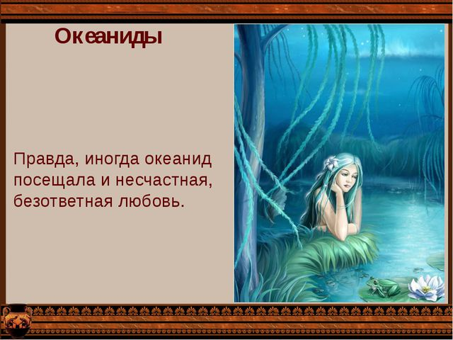 Океаниды Правда, иногда океанид посещала и несчастная, безответная любовь.