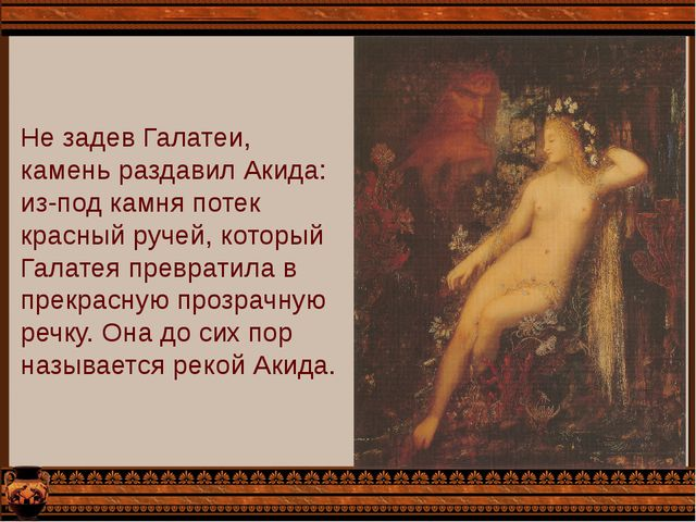 Не задев Галатеи, камень раздавил Акида: из-под камня потек красный ручей, ко...
