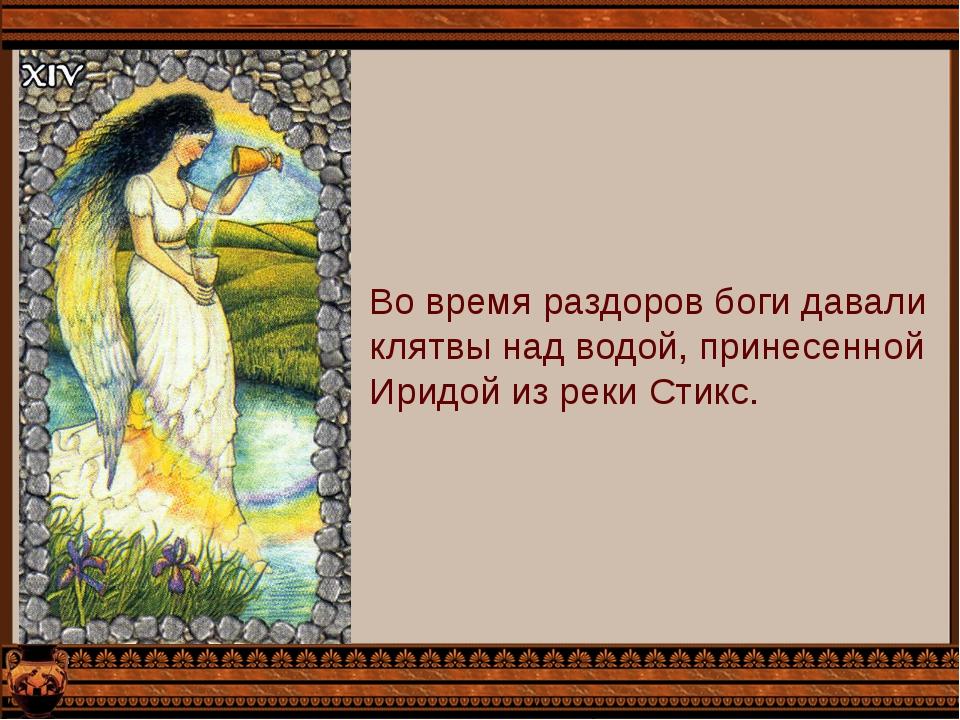 Во время раздоров боги давали клятвы над водой, принесенной Иридой из реки Ст...