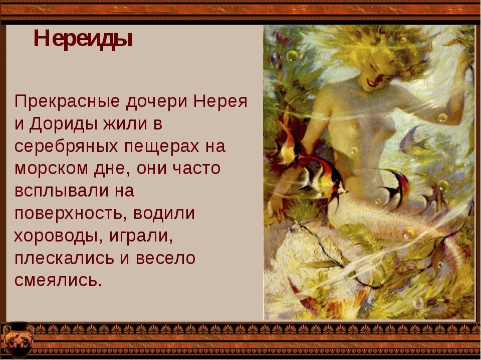 Нереиды Прекрасные дочери Нерея и Дориды жили в серебряных пещерах на морском...