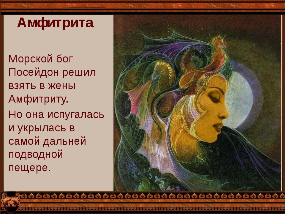 Амфитрита Морской бог Посейдон решил взять в жены Амфитриту. Но она испугалас...