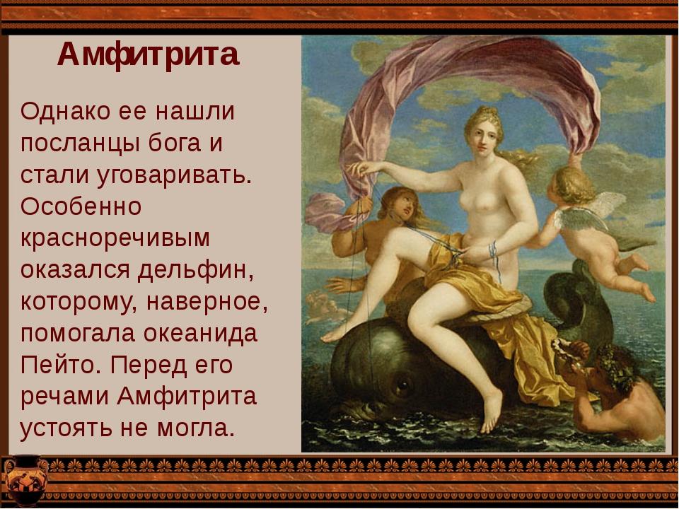 Амфитрита Однако ее нашли посланцы бога и стали уговаривать. Особенно краснор...