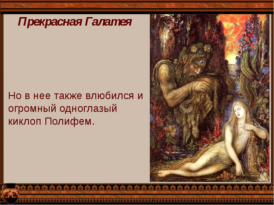 Прекрасная Галатея Но в нее также влюбился и огромный одноглазый киклоп Полиф...