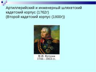 Артиллерийский и инженерный шляхетский кадетский корпус (1762г) (Второй кадет