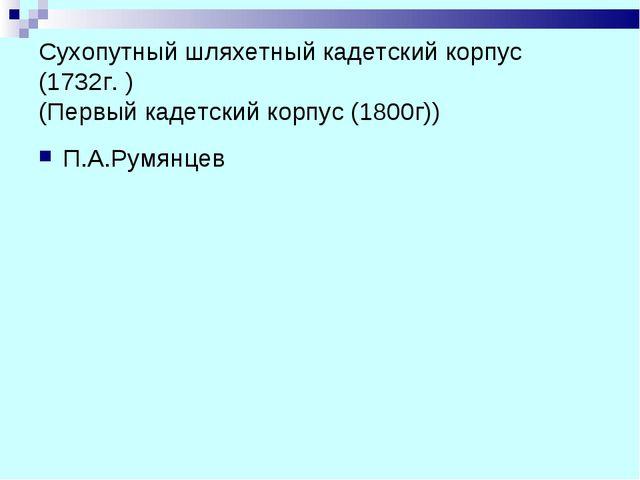 Сухопутный шляхетный кадетский корпус (1732г. ) (Первый кадетский корпус (180...